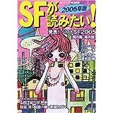 SFが読みたい!〈2006年版〉発表!ベストSF2005国内篇・海外篇