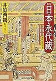 新版 日本永代蔵 現代語訳付き (角川ソフィア文庫) 画像