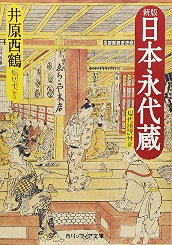 新版 日本永代蔵 現代語訳付き (角川ソフィア文庫)