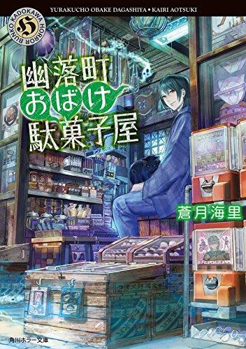 幽落町おばけ駄菓子屋 (角川ホラー文庫)の詳細を見る