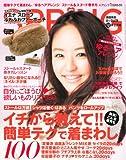 spring (スプリング) 2012年 01月号 [雑誌]