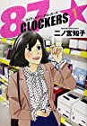 87CLOCKERS 全9巻 (二ノ宮知子)