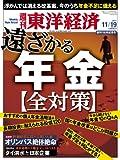 週刊 東洋経済 2011年 11/19号 [雑誌]