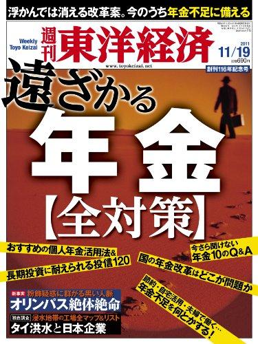 週刊 東洋経済 2011年 11/19号 [雑誌]の詳細を見る
