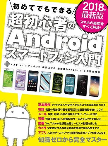 2018年最新版 初めてでもできる超初心者のAndroidスマートフォン入門