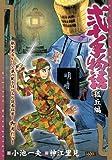 弐十手物語 狐丘編 (キングシリーズ 漫画スーパーワイド)