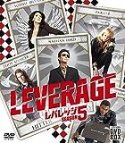 レバレッジ コンパクト DVD-BOX シーズン5[DVD]