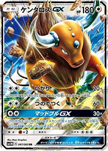 ポケモンカードゲーム/PK-SM1M-047 ケンタロスGX RR