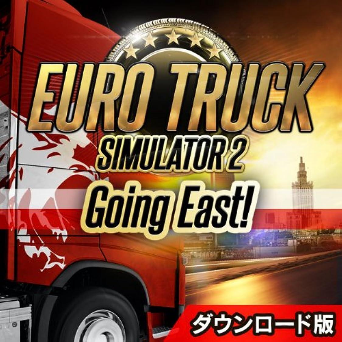 短命精査する指定ユーロ トラック シミュレーター 2 ゴーイング イースト 日本語版 [ダウンロード]