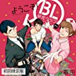 【Amazon.co.jp限定】ようこそ! BL研究クラブへ(初回限定版)