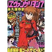 CRヱヴァンゲリヲン7永久保存版 2012年 4/17号 [雑誌]