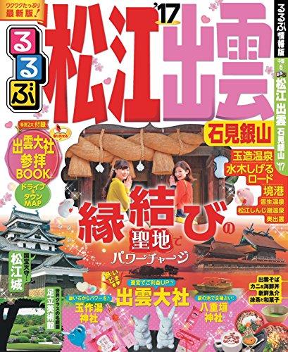 るるぶ松江 出雲 石見銀山'17 (るるぶ情報版(国内))