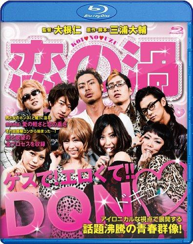 『恋の渦 [Blu-ray]』のトップ画像