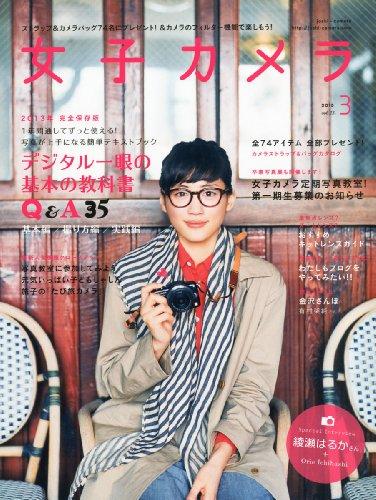 女子カメラ 2013年 03月号 [雑誌]の詳細を見る