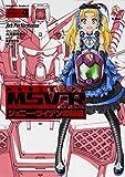 機動戦士ガンダムMSV-R ジョニー・ライデンの帰還 (9) (カドカワコミックスAエース)