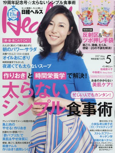 日経ヘルス 2017年 05 月号 [雑誌]