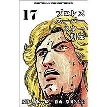 プロレススーパースター列伝【デジタルリマスター】 17