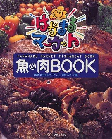 「はなまるマーケット」魚&肉BOOK