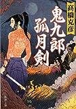 鬼九郎孤月剣 (新潮文庫) 画像
