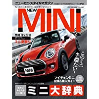 NEW MINI STYLE MAGAZINE 2018年9月号 VOL.58