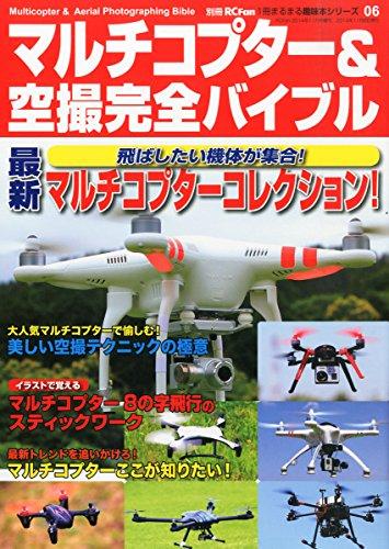 マルチコプター&空撮完全バイブル 2014年 11月号 [雑誌]
