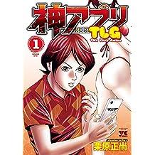 神アプリTLG 1 (ヤングチャンピオン・コミックス)