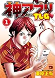 神アプリTLG 1【試し読み増量版】 神アプリTLG【試し読み増量版】 (ヤングチャンピオン・コミックス)