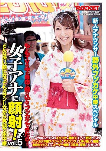 女子アナに顔射! vol.5 新人アナウンサー野外ブッカケ中継スペシャル [DVD]