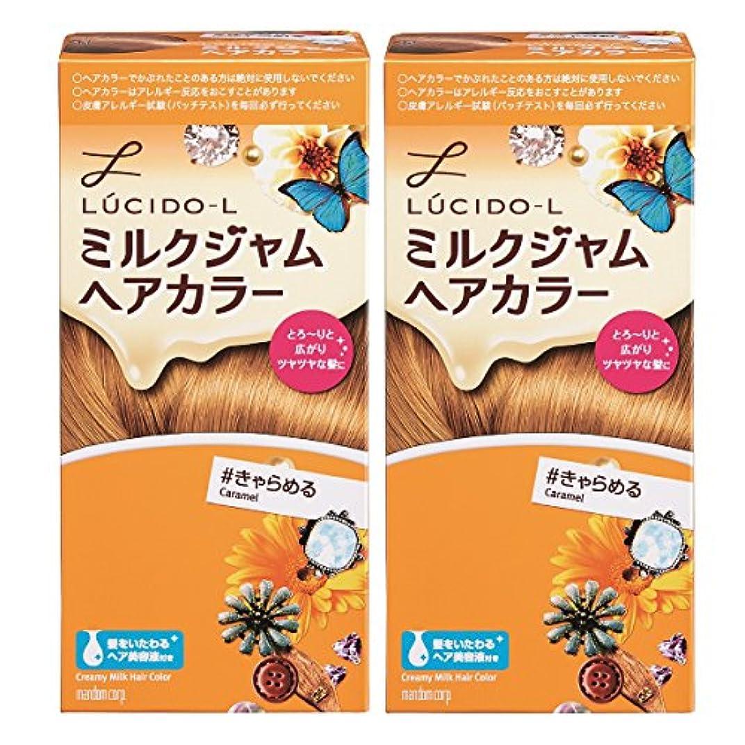 なす上回るピジン【まとめ買い】LUCIDO-L (ルシードエル)ミルクジャムヘアカラー #きゃらめる×2個パック (医薬部外品)