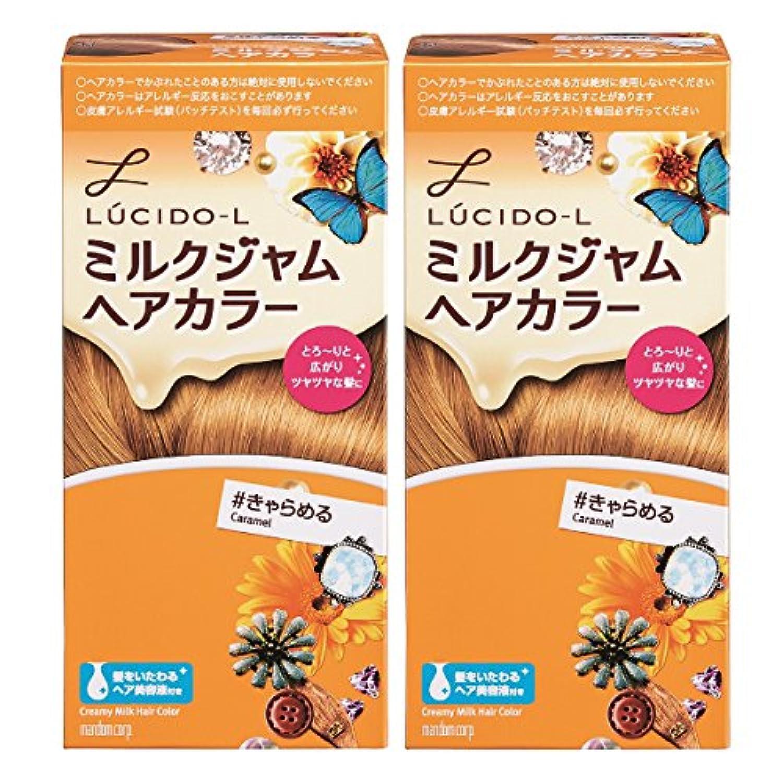 分飲食店日【まとめ買い】LUCIDO-L (ルシードエル)ミルクジャムヘアカラー #きゃらめる×2個パック (医薬部外品)