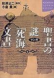 マンガ 聖書の謎「死海文書」 (講談社SOPHIA BOOKS)