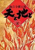 天と地と(五) (角川文庫)
