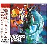 機動戦士ガンダム 0083 「スターダスト・メモリー」 ― オリジナル・サウンドトラック