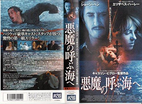 悪魔の呼ぶ海へ [VHS]