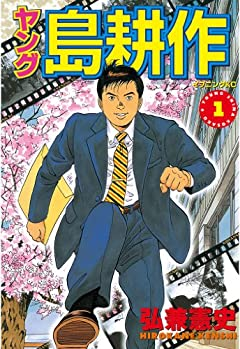 ヤング 島耕作(1) (イブニングコミックス)