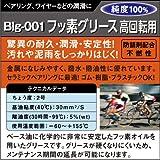AZ(エーゼット) 自転車用 フッ素グリース 純度100% BGR-001 【高回転用】 15g BG002 画像