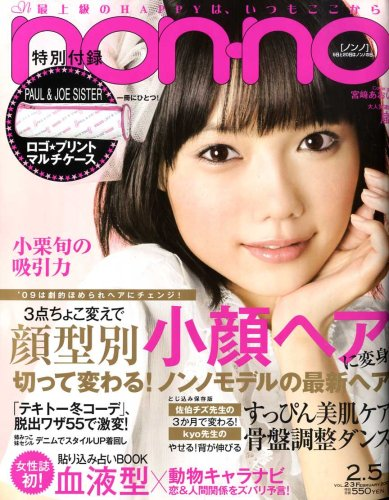 non-no (ノンノ) 2009年 2/5号 [雑誌]の詳細を見る