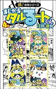 【極!合本シリーズ】 まじかる☆タルるートくん4巻