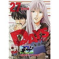 DVD付き DAYS(27)限定版 (講談社キャラクターズライツ)