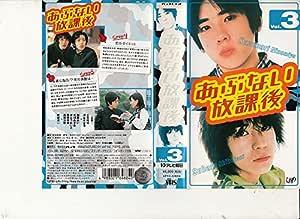 あぶない放課後 VOL.3 [VHS]