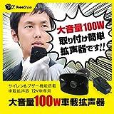 車載 拡声器 スピーカー サイレン付 選挙/イベント/お祭り 12v
