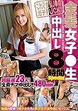 金髪女子●生中出し8時間special [DVD]