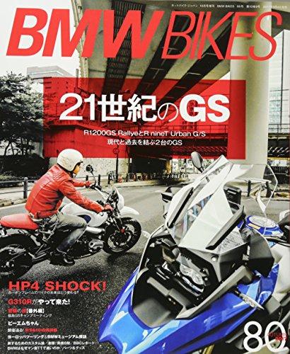 BMW BIKES(80) 2017年 10 月号 [雑誌] (HOTBIKEJAPAN 増刊)