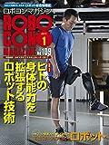 ROBOCON Magazine 2017年1月号 [雑誌]