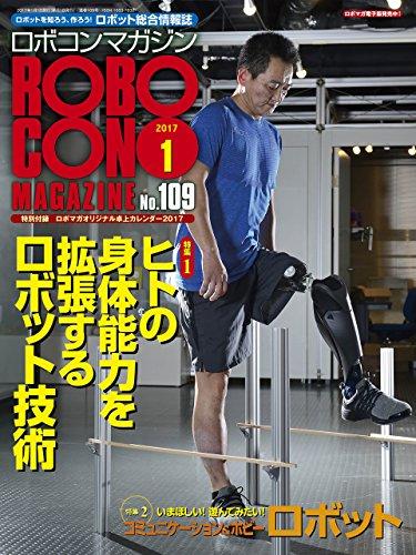 ROBOCON Magazine 2017年1月号 [雑誌]の詳細を見る