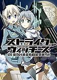 ストライクウィッチーズ 第501統合戦闘航空団(3) (角川コミックス・エース) 画像