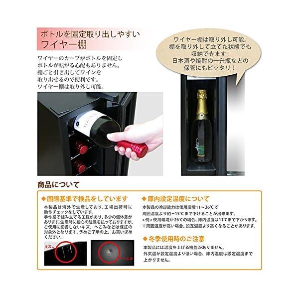 D-STYLIST ワインセラー7本収納 KK...の紹介画像7