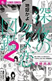 深夜のダメ恋図鑑 (2) (フラワーコミックスアルファ)
