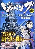 ジパング 「大和」VS.「みらい」全面衝突 (講談社プラチナコミックス)