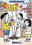新コボちゃん (33) (まんがタイムコミックス)